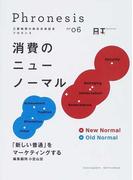 フロネシス 三菱総研の総合未来読本 06 消費のニューノーマル