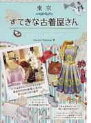 東京すてきな古着屋さん for vintage lovers