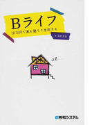 Bライフ 10万円で家を建てて生活する