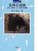 荒神谷遺跡 出雲に埋納された大量の青銅器 (日本の遺跡)