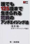 誰でも125歳まで生きられる驚異のアンチエイジング法 (DKTブックス 1000円ポッキリシリーズ)