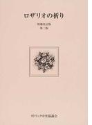 ロザリオの祈り 増補改訂版第2版
