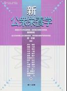 新公衆栄養学 第10版 (DAI−ICHI SHUPPAN TEXTBOOK SERIES)