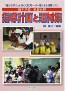 新中学校家庭分野指導計画と題材集 「確かな学力」をはぐくむストーリー性のある授業づくり