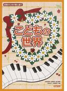 こどもの世界 保育のための歌と遊び