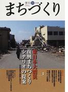 季刊まちづくり 32 特集東日本大震災復興まちづくりシナリオの提案