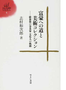 富豪への道と美術コレクション 維新後の事業家・文化人の軌跡 (ゆまに学芸選書ULULA)