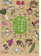 旬の食材カレンダー 体がよろこぶ!