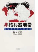 非核兵器地帯 核なき世界への道筋