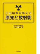 小出裕章が答える原発と放射能