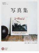 写真集 誰かに贈りたくなる108冊 (コロナ・ブックス)(コロナ・ブックス)