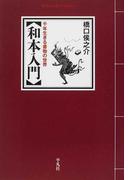 和本入門 千年生きる書物の世界 (平凡社ライブラリー)