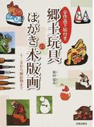 郷土玩具のはがき木版画 全作品下絵付き 十二支から縁起物まで