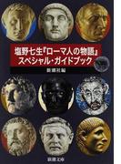 塩野七生『ローマ人の物語』スペシャル・ガイドブック
