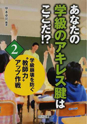 """あなたの学級のアキレス腱はここだ!? (学級崩壊を防ぐ""""教師力""""アップ作戦)"""