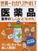世界一わかりやすい医薬品 業界の「しくみ」と「ながれ」 第2版