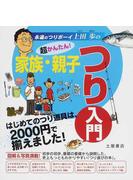 超かんたん!家族・親子つり入門 はじめてのつり道具は、2000円で揃えました! 永遠のつりボーイ上田歩の
