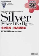 ORACLE MASTER Oracle Database 11g Silver〈Silver DBA11g〉完全詳解+精選問題集 試験番号1Z0−052 オラクル認定資格試験対策書 (オラクルマスタースタディガイド)(オラクルマスタースタディガイド)
