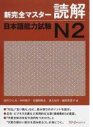 新完全マスター読解日本語能力試験N2