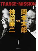 岡本太郎vs柿沼康二TRANCE−MISSION