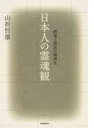 日本人の霊魂観 鎮魂と禁欲の精神史 復刻新版
