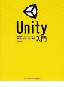 Unity入門 高機能ゲームエンジンによるマルチプラットフォーム開発
