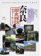 奈良歴史探訪ウォーキング 県内各地で気軽に楽しめるルートガイド