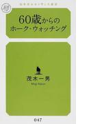 60歳からのホーク・ウォッチング (幻冬舎ルネッサンス新書)(幻冬舎ルネッサンス新書)