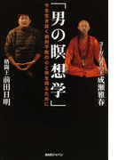 男の瞑想学 今を生き抜く絶対不敗の心と体を得るために