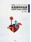 疾患別外科看護 基礎知識・関連図と実践事例 (シリーズナーシング・ロードマップ)