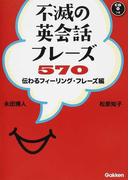 不滅の英会話フレーズ570 伝わるフィーリング・フレーズ編