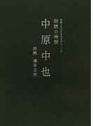 朗読の時間中原中也 (朗読CD付き名作文学シリーズ)