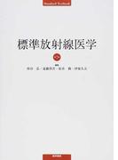 標準放射線医学 第7版 (Standard Textbook)