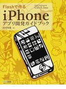 Flashで作るiPhoneアプリ開発ガイドブック