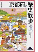 京都府の歴史散歩 上