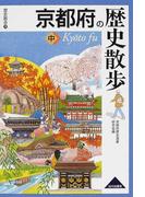 京都府の歴史散歩 中