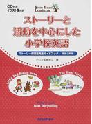 ストーリーと活動を中心にした小学校英語 ストーリー指導法完全ガイドブック 理論と実践