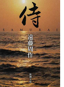 侍 改版 (新潮文庫)(新潮文庫)