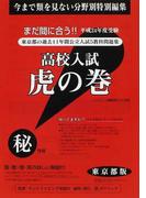 高校入試虎の巻東京都版 平成24年度受験