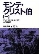 モンテ・クリスト伯 改版 1