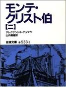 モンテ・クリスト伯 改版 2 (岩波文庫)(岩波文庫)