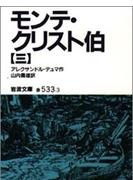 モンテ・クリスト伯 改版 3