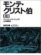 モンテ・クリスト伯 改版 3 (岩波文庫)(岩波文庫)