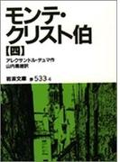 モンテ・クリスト伯 改版 4 (岩波文庫)(岩波文庫)