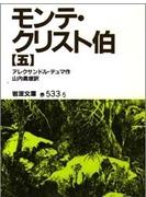 モンテ・クリスト伯 改版 5