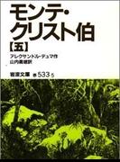 モンテ・クリスト伯 改版 5 (岩波文庫)(岩波文庫)