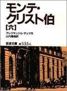 モンテ・クリスト伯 改版 6 (岩波文庫)(岩波文庫)