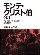 モンテ・クリスト伯 改版 7