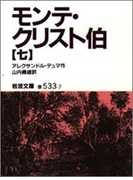 モンテ・クリスト伯 改版 7 (岩波文庫)(岩波文庫)