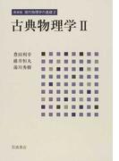 現代物理学の基礎 新装版 2 古典物理学 2